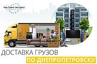 Грузоперевозки по Днепропетровску, из Днепропетровска, в Днепропетровск