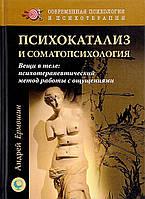 Психокатализ и соматопсихология. Вещи в теле. Психотерапевтический метод работы с ощущениями. Ермошин А.
