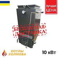 """Твердотопливный котел длительного горения Холмова """"Стандарт"""" 10 кВт"""