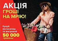 Велосипед покупай, 50000грн выигрывай!