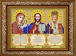 """Схема для вышивки бисером """"Триптих с молитвами в золоте"""" ИС-3003"""