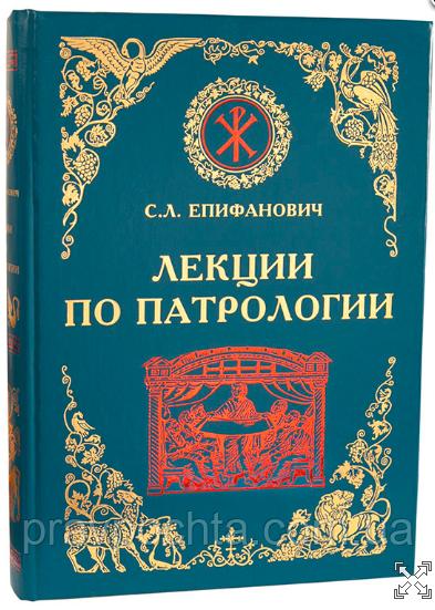 Лекции по Патрологии. С.Л. Епифанович