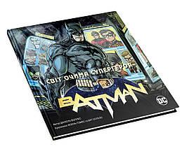 Бетмен. Світ очима супергероя. Книга про всесвіт ДС Даніель Воллес