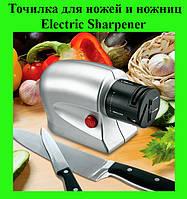 Точилка для ножей и ножниц Electric Sharpener