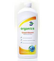Шампунь для ручной чистки ковров и мягкой мебели Organics 500 мл.