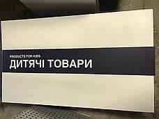 Рекламные хедеры, пластиковые листы с рекламой для магазинов, фото 2