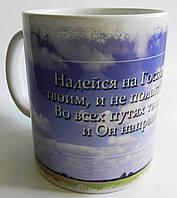 "Кружка ""Надейся на Господа""  №180"