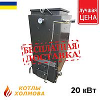 "Шахтный котел на твердом топливе Холмова ""Стандарт"" 20 кВт"