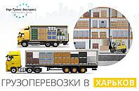 Грузоперевозки по Харькову, из Харькова, в Харьков