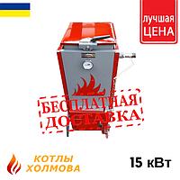"""Твердотопливный котел Холмова длительного горения """"ЭкоКОМФОРТ"""" 15 кВт"""