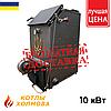 Твердотопливный котел Холмова УНК 10 кВт