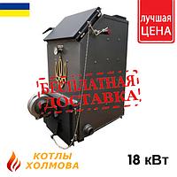 Твердотопливный котел Холмова УНК 18 кВт