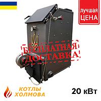 Твердотопливный котел Холмова УНК 20 кВт