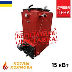 """Твердотопливный котел Холмова длительного горения """"Утилизатор"""" 15 кВт"""