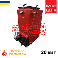 """Твердотопливный котел Холмова длительного горения """"Утилизатор"""" 20 кВт"""
