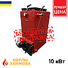 """Твердотопливный котел Холмова длительного горения """"Утилизатор"""" 10 кВт"""