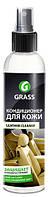 Очиститель-кондиционер кожи «Leather Cleaner» 250 мл Grass