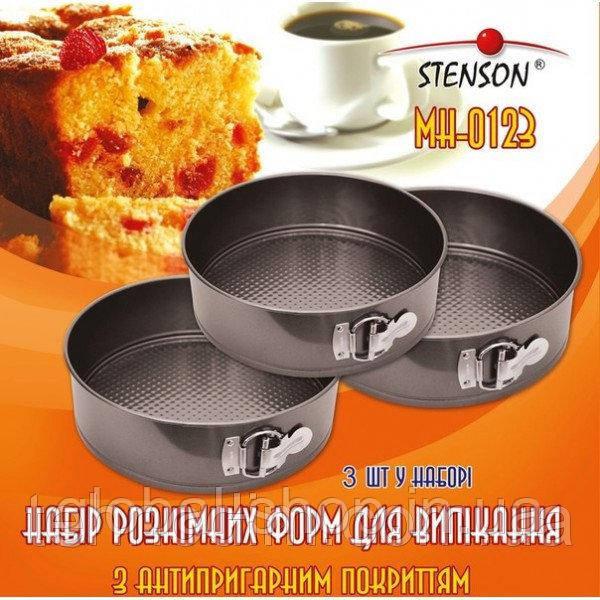 Набор разъемных форм для выпечки 3шт круг  23/25/26 см Stenson MN-0123