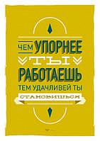 Плакат Постер Чем упорнее работаешь