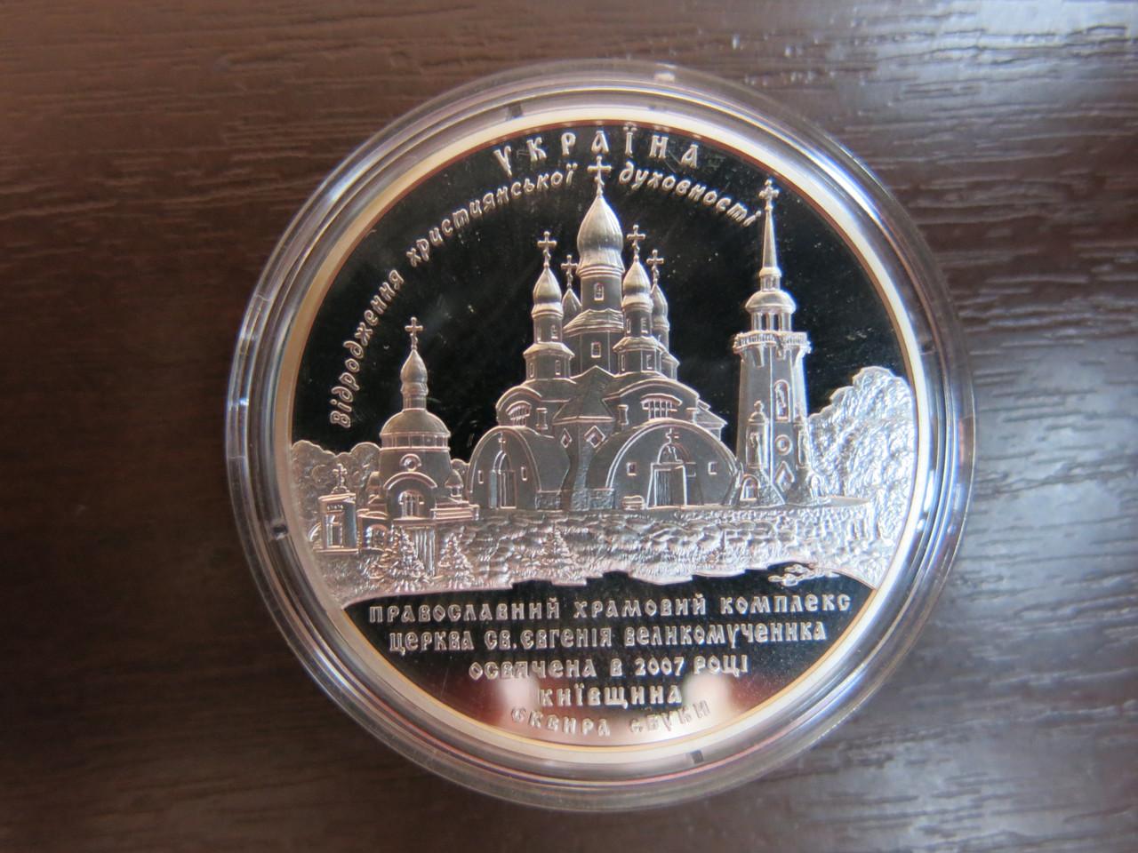 Серебряная монета Храмовый комплекс в с.Буки