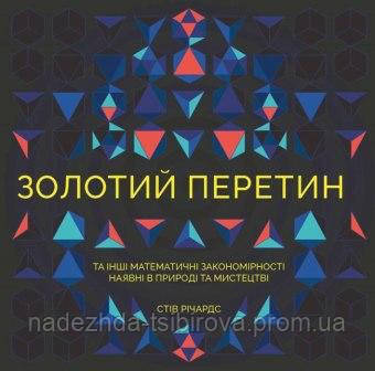 Розмальовка Золотий перетин (У), 25 25см, ТМ Ранок, произ-во Украина ... 6f34577c466