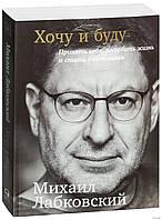 Михаил Лабковский Хочу и буду (полная версия, 320 с., мягкая)
