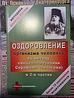 Здоровье по Чичагову, первая и вторая часть., фото 1