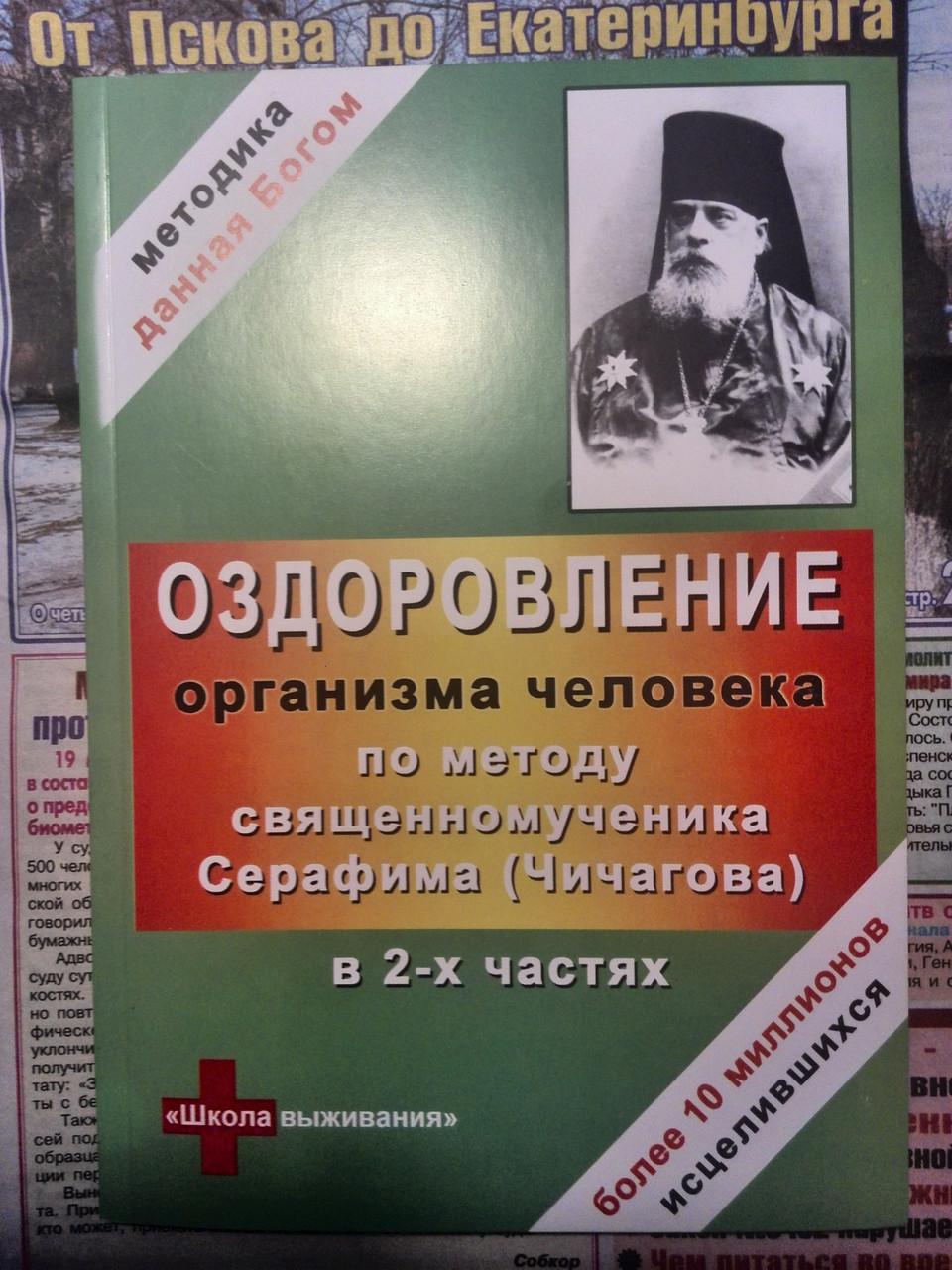 Здоровье по Чичагову, вторая часть.