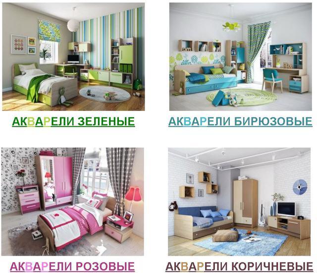 Детская комната Акварели (варианты интерьеров, цветовая гамма)