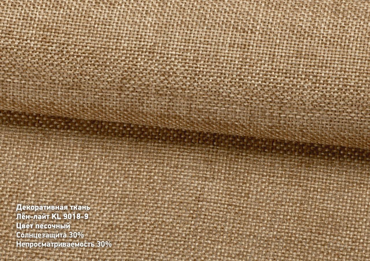 Льон-лайт пісок
