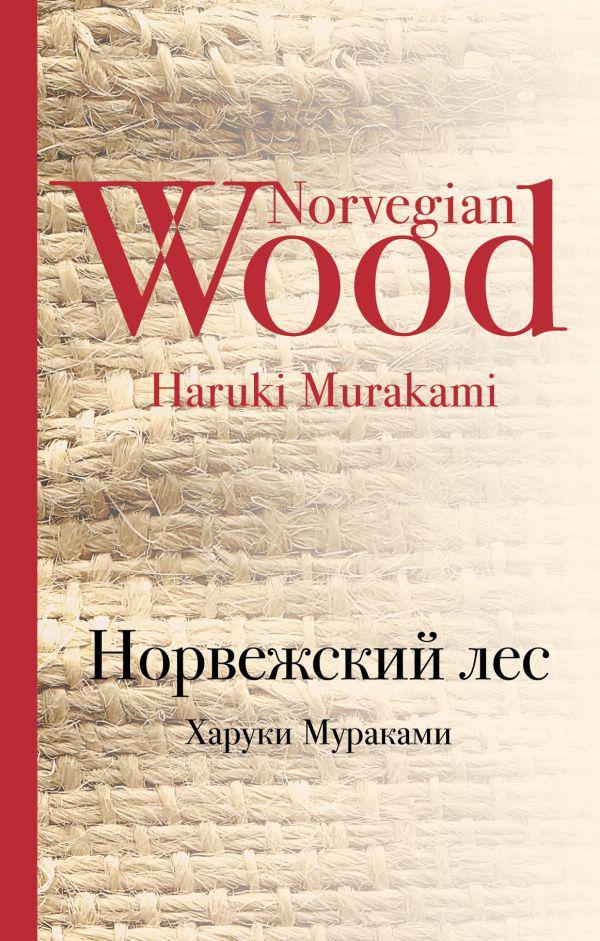 Харуки Мураками. Норвежский лес