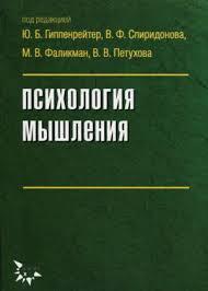 Ю.Гиппенрейтер. В. Спиридонова. Психология мышления
