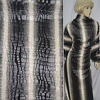 Мех искусственный в серый бежевые полосы чешуя ш.160 , меховая ткань