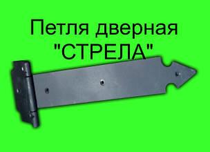 """Дверная петля """"СТРЕЛА""""  - новинка производства"""