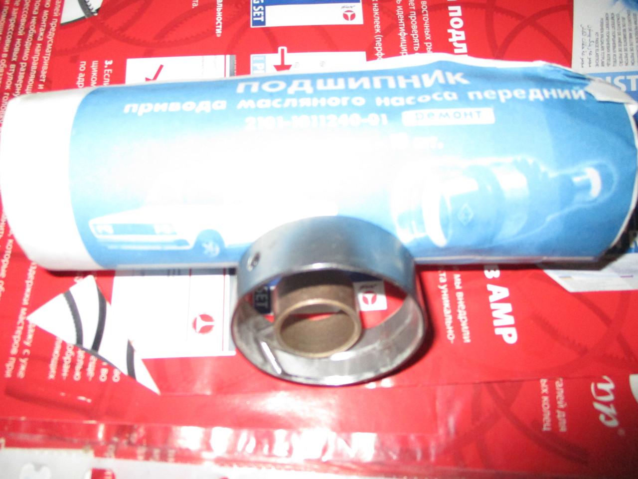 Подшипник привода масляного насоса 2101 ремонт