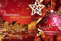 Новогодние и Рождественские туры 2019 в Европе