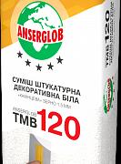 ANSERGLOB (АНСЕРГЛОБ) TMB-120 «КАМЕШКОВАЯ» 1,5 ММ 25КГ
