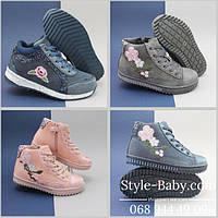 Детские ботиночки для девочки коллекция Том М