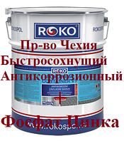 Грунт Чехия ROKOPRIM  RK 101 антикоррозийный быстросохнущий серый