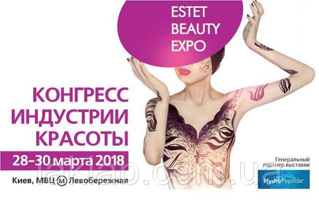 "Выставка ""ESTET BEAUTY EXPO"""