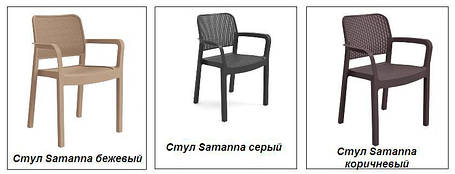 Стул садовый Samanna пластик Коричневый (Allibert TM), фото 2
