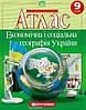Атлас. 9 клас. Економічна і соціальна географія України.