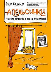 Ольга Савельева. Апельсинки. Честная история одного взросления