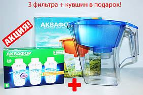 Фильтр для воды Аквафор ЛАКИ + 3 кассеты. Кувшин в подарок!