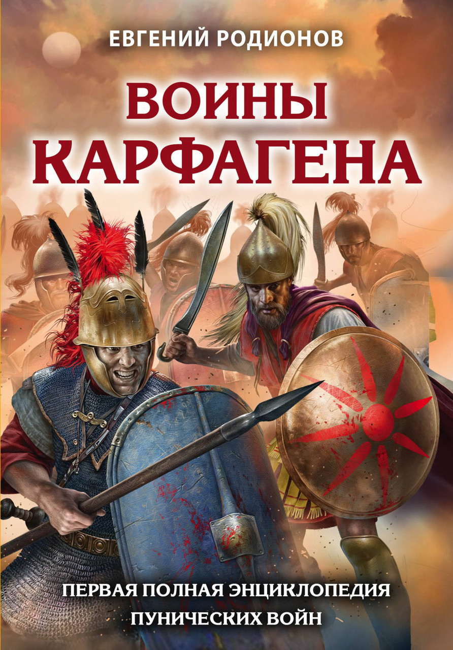 Евгений Родионов. Воины Карфагена