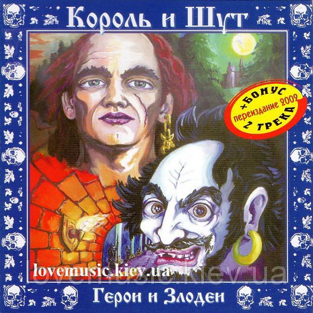 Музичний сд диск КОРОЛЬ И ШУТ Герои и злодеи (2000) (audio cd)