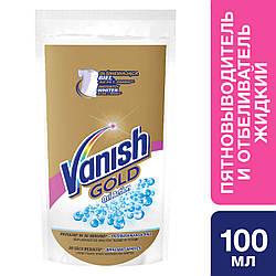 Пятновыводитель жидкий для тканей Vanish Gold Oxi Action Кристальная белизна, 100 мл