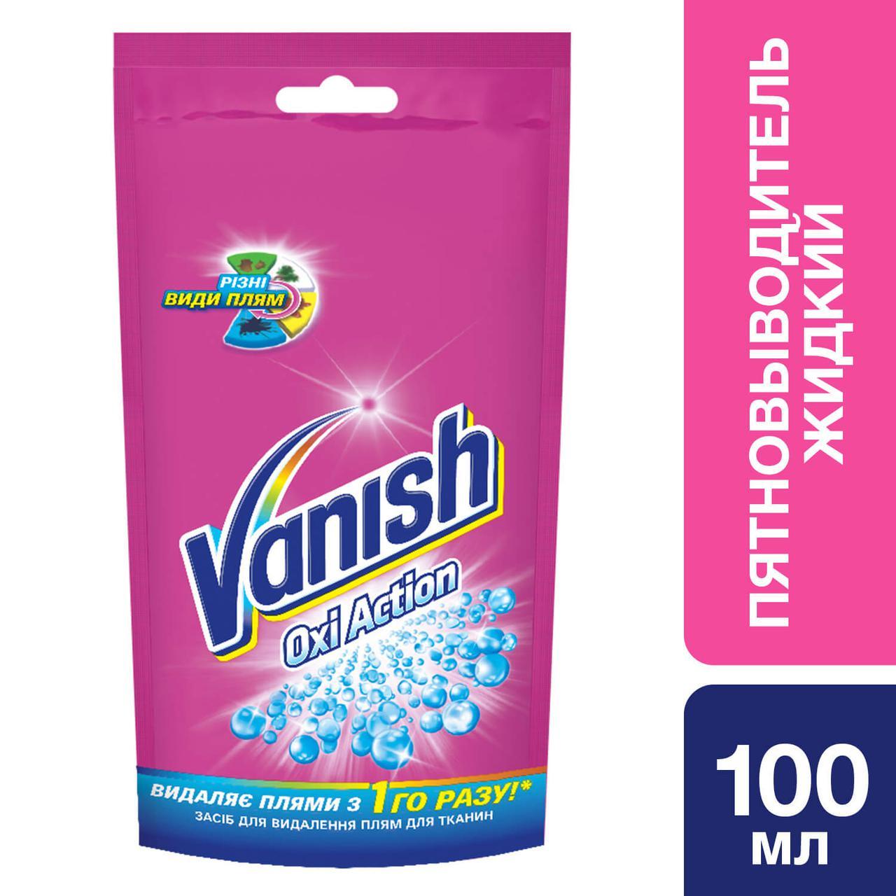 Пятновыводитель жидкий для тканей Vanish Pink Oxi Action, 100 мл
