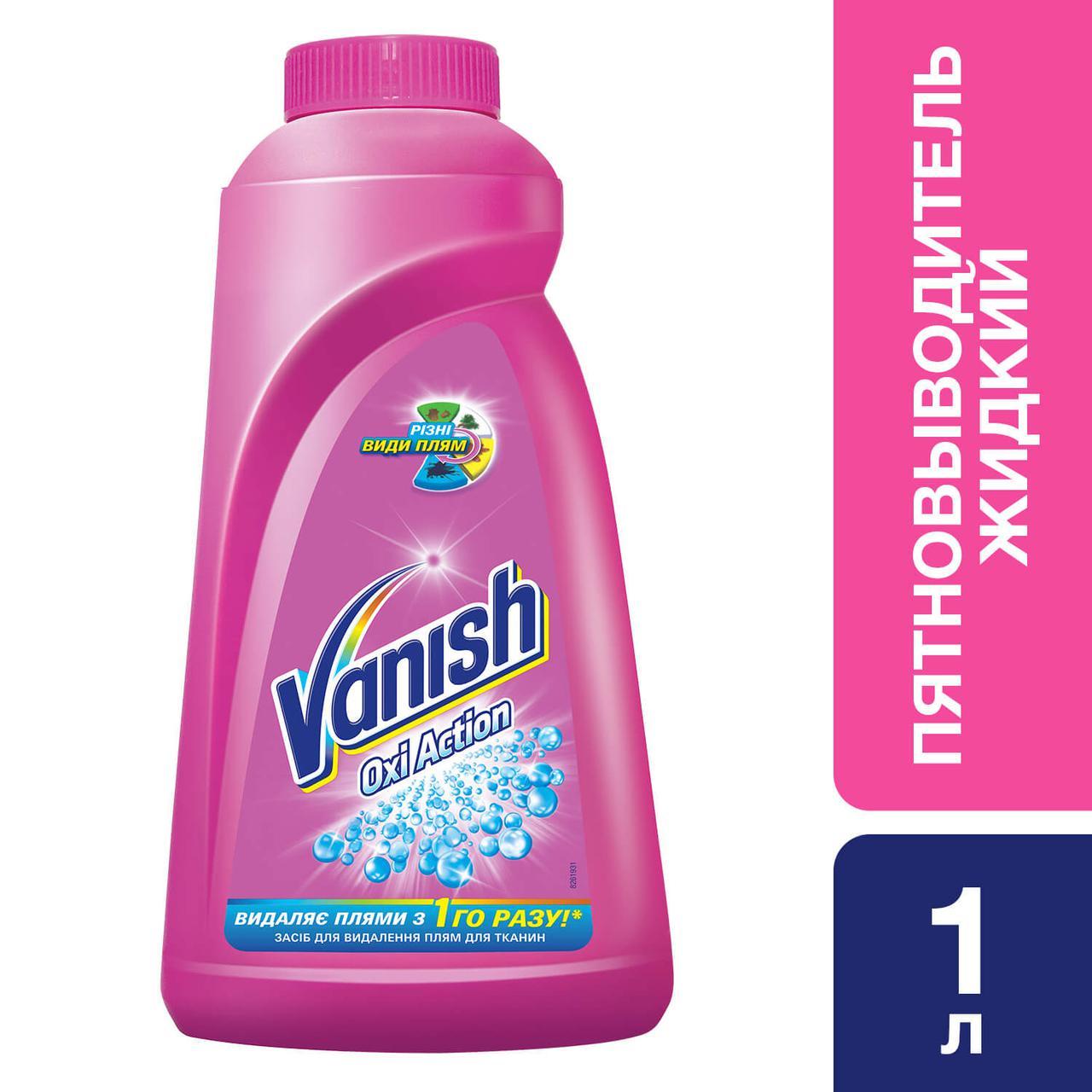 Пятновыводитель жидкий для тканей Vanish Pink Oxi Action, 1000 мл
