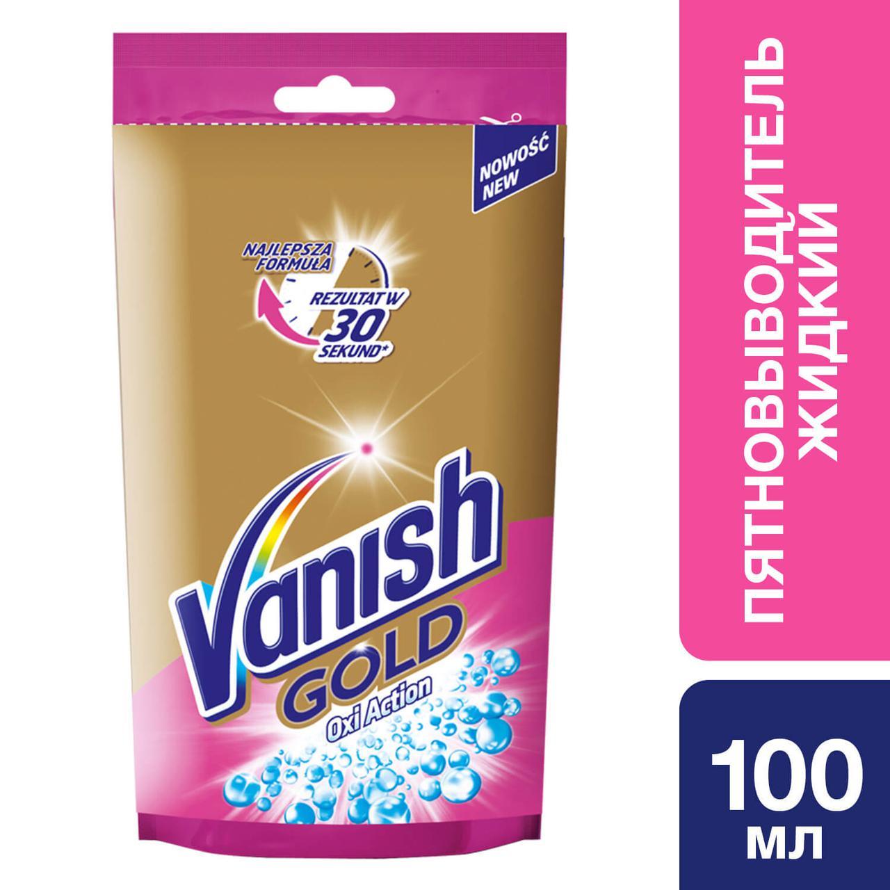 Пятновыводитель жидкий для тканей Vanish Oxi Action Gold, 100 мл